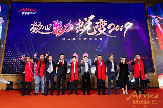 """""""凝心聚力,蜕变2019"""" 颐安集团新春年会盛典圆满落幕"""